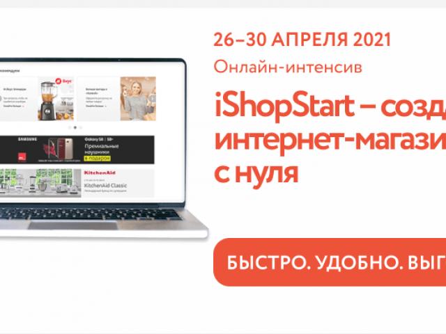 «iShopStart – Создание интернет-магазина с нуля»